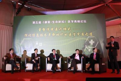 第五届《康复•生命新知》医学高端论坛在上海隆重召开