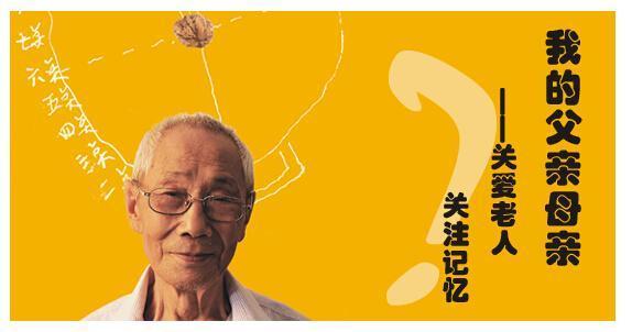 老年人记忆力衰退的分子机制